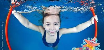 Έναρξη προγραμμάτων βρεφικής κολύμβησης